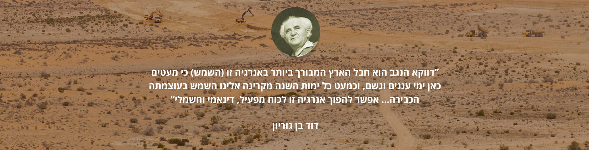 החזון של נגב אנרגיה מבוסס על דברי דוד בן גוריון